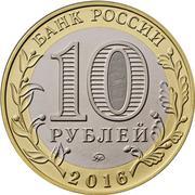 10 Roubles (Velikiye Luki) -  avers