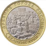10 roubles Velikié Louki (Oblast de Pskov) -  revers