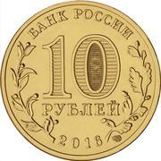 10 Roubles (Petrozavodsk) -  avers
