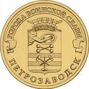 10 Roubles (Petrozavodsk) -  revers