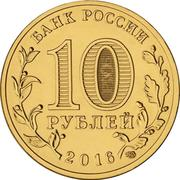 10 Roubles (Feodosiya) -  avers