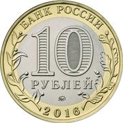 10 Roubles (Irkoutsk) -  avers