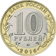 10 Roubles (Rzhev) -  avers