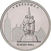 5 Roubles (Vilnius) -  revers