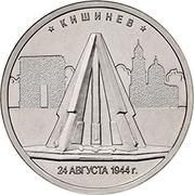 5 Roubles (Kishinev) -  revers