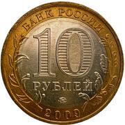 10 roubles Vyborg (Oblast de Léningrad) -  avers