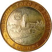 10 roubles Vyborg (Oblast de Léningrad) -  revers