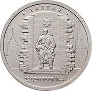 5 Roubles (Tallinn) -  revers