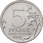 5 Roubles (Belgrade) -  avers