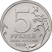 5 Roubles (Budapest) -  avers