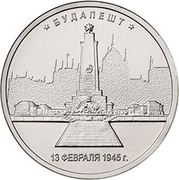 5 Roubles (Budapest) -  revers