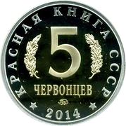 5 Chervontsev (Sakhalin musk deer )