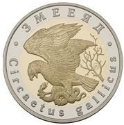 5 Chervontsev (Short-toed snake eagle) -  avers