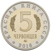 5 Chervontsev (Short-toed snake eagle) -  revers