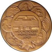 Medal - Moscow Mont -  avers