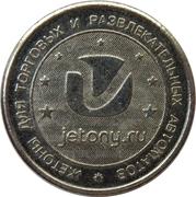 jetony.ru – avers