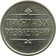 Game Token - Attraction (St. Petersburg) – revers