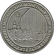 Token - Shinin & Co (Moscow Mint) – revers