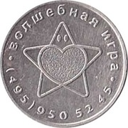 Game Token - Magic Game (Moscow Mint) – avers