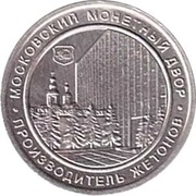 Game Token - Magic Game (Moscow Mint) – revers