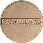 Token - Shinin & Co (Moscow Mint) – avers