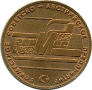 Hermes - Leningrad (Game token) – avers
