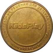 Game Token - KidsPlay – revers