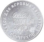 Game Token - Bally Wulff - Ratep (Serpoukhov) – avers
