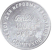 Game Token - Bally Wulff - Ratep (Serpoukhov) – revers
