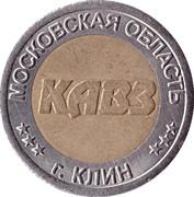 Jeton de lavage automobile - KAVZ (Klin) – avers
