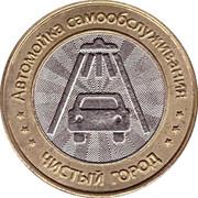 Jeton de lavage automobile - Clean City (Mikhailovsk) – revers