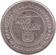 Jeton de lavage automobile - King wash – avers