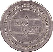 Jeton de lavage automobile - King wash – revers