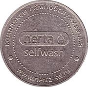 Jeton de lavage automobile - Nerta (30 mm; Elektrostal) – revers