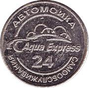 Jeton de lavage automobile - Aqua Express (Moscou) – avers