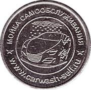 Jeton de lavage automobile - Dauphin (Pskov) – avers