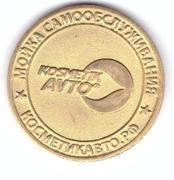 Jeton de lavage automobile - Kosmetik Avto (Moscou) – avers