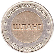 Jeton de lavage automobile - HOSE (Solnechnogorsk) – avers