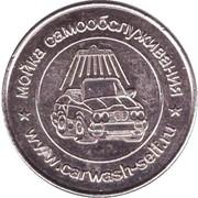 Jeton de lavage automobile - Car wash-self (Klin ; aspirateur) – avers
