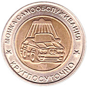 Jeton de lavage automobile - Yu 62 (Ryazan) – revers
