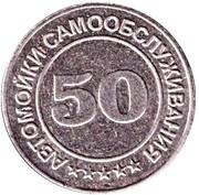 Jeton de lavage automobile - Pomoysam 50 (Tula) – avers