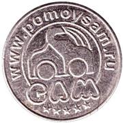 Jeton de lavage automobile - Pomoysam 50 (Tula) – revers
