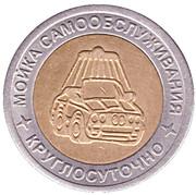 Jeton de lavage automobile - MSO (Kolomna) – revers