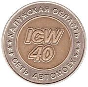 Jeton de lavage automobile - icw 40 (région de Kalouga) – avers