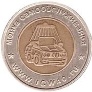 Jeton de lavage automobile - icw 40 (région de Kalouga) – revers