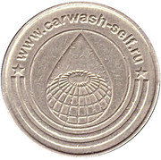 Jeton de lavage automobile - Carwash-self – avers