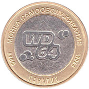 Jeton de lavage automobile - WD64 (Saratov) – avers