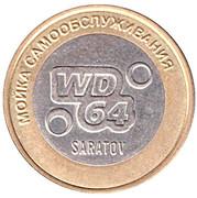 Jeton de lavage automobile - WD64 (Saratov) – revers