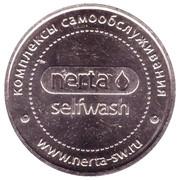 Jeton de lavage automobile - Nerta (28.2 mm; Lobnya) – revers