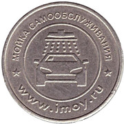 Jeton de lavage automobile - Imoy (Slavyansk-na-Kubani; Hoover) – avers